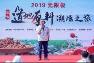 弘扬中华养生文化,2019无限极道地原料溯源之旅探秘云南道地三七
