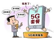 5G商用的价值究竟在哪里?