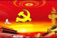 在黨史新中國史中領悟共產黨人的初心和使命