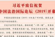 习近平信贺中国法治国际论坛开幕