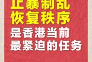 习近平:恢复秩序是香港当前最紧迫的任务