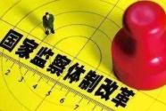 """化制度優勢為治理效能:探尋""""中國之治""""的""""制度密碼"""""""
