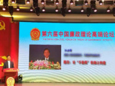 第六届中国廉政理论高端大发棋牌牛牛论坛