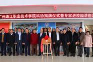 广州珠江职业技术学院科学技术协会举行揭牌仪式
