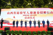 山西省启动退役军人迎新春招聘行动