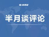 """飯圈網絡言論侵權背后的""""流量黑產""""不容忽視"""