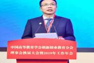 中国高等教育学会创新创业教育分会理事会换届大会暨 2019年工作年会在沪召开