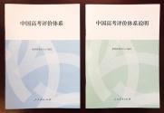 教育部考试中心发布《中国高考评价体系》——未来高考考什么,怎么考