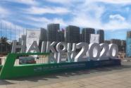 2020海口新能源暨智能网联车展落幕