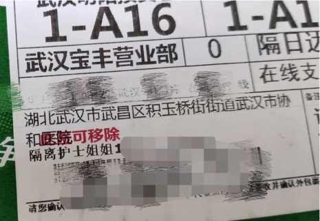 离武汉同济医院仅500米,这个京东快递站传递着全国网友的爱心
