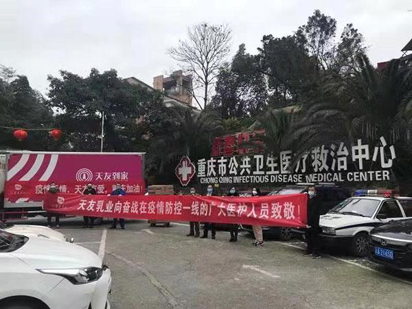 重庆农投集团全力驰援1