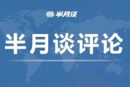 """禁食野生动物,""""舌尖上的中国""""需要来一场革命"""