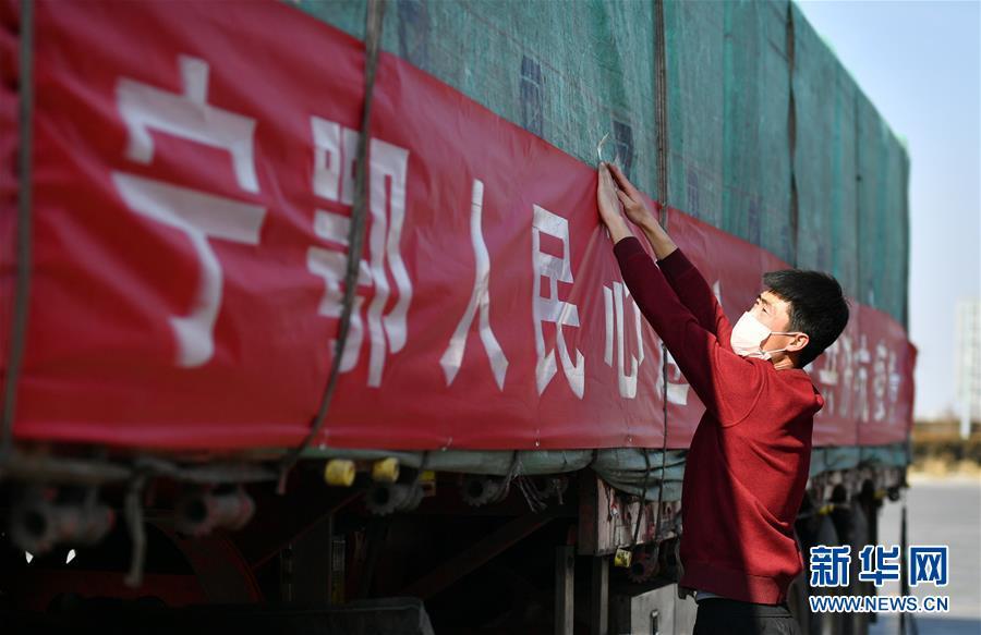 """(聚焦疫情防控·对口支援19省份在奋战·图文互动)(4)""""宁""""成一股绳,心往一处""""襄""""——宁夏对口支援襄阳纪实"""