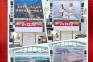 """复工复产视频登陆新华屏媒,东莞麻涌重大项目建设迎""""开门红"""""""