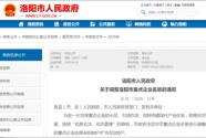河南杭蕭入選河南省洛陽市重點企業名單