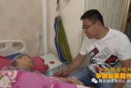 魏县一老人瘫痪在床 朴实夫妻悉心照顾30余年