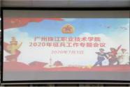 广州珠江职业技术学院鼓励学子听从祖国召唤携笔从戎