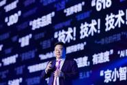 """2020 WAIC丨京东周伯文:""""可信赖的AI""""已落地发挥价值"""