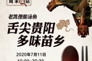 """舌尖贵阳,多味苗乡 新华社""""快看""""探店贵阳老凯俚酸汤鱼"""