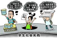 賣貨換學分引爭議,學生社會實踐亂象幾時休?