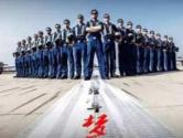 海军2020年度招飞质效再创新高