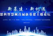 """聚焦""""新基建"""" 廣州番禺這座智慧城要""""火"""""""