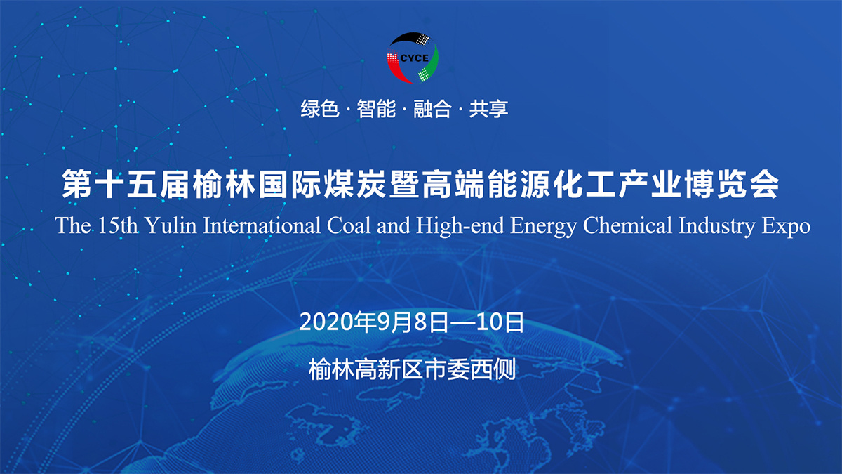 直播 | 第十五届榆林国际煤博会开幕式