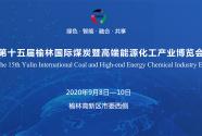 直播 | 第十五屆榆林國際煤博會開幕式