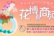 第六屆濟南花博會將于9月28日在濟南商河開幕