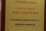 入围门槛近1亿元,尚德机构荣获2020年武汉市软件百强企业