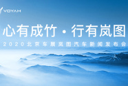 心有成竹·行有岚图 2020北京车展岚图品牌将正式亮相