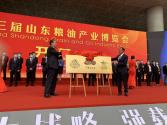 第三届山东粮油产业博览会在临沂市开幕