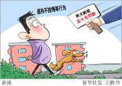 城市治理:管得了人,治不了狗?