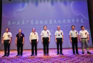 ?第十五届广东国际温泉文化旅游节开幕