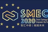 高度升级 范围扩大!中国中小企业国际合作交流大会即将启幕