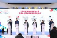 创新赋能 创享未来——2020上海杨浦五角场创新创业大赛圆满落幕