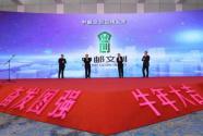 中国邮政文创品牌LOGO官宣了!