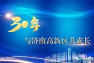 30年·与济南高新区共成长 | 大陆机电:因高新区而生,伴高新区而强