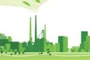 工业减碳 发展增绿