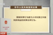 春节收红包 孩子能不能自己管钱?《民法典》知识点来了!