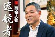 """蘭平勇:中國""""新漁人""""的""""環游尋夢記"""""""