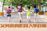 新增兩萬個中小學學位 北京市發布2021年義務教育階段入學政策 @家長:要點需記清