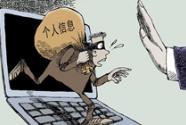 """數十億條個人信息明碼標價 """"潛規則""""盛行售賣泛濫成災"""