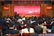 第十届中国区域金融年会在北京工商大学召开