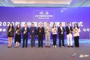 西鳳酒榮膺2020年度中國品牌金信學院獎