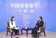 中國企業家說|今世緣周素明:在新發展格局中努力擔當作為