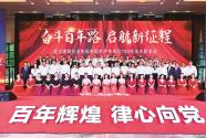 以高質量黨建助推經濟社會高質量發展——武漢市兩新組織及戰線系統黨建工作綜述