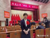 為事業默默地奉獻青春和力量——黑龍江省優秀黨務工作者齊海鷗