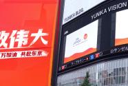九牧登陆东京,让世界见证中国力量