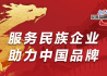 """發揮新型實體企業效能,京東、京東方、海信""""以實助實""""探索解讀新型實體企業:中國經濟高質量增長的內生動力"""